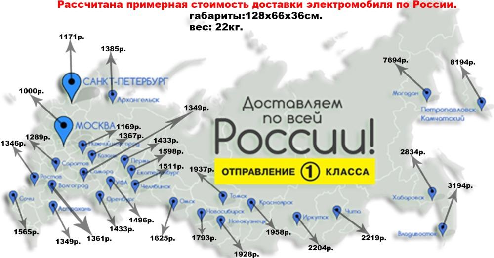 Доставка электромобилей по России